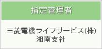 指定管理者 三菱電機ライフサービス(株) 湘南支社