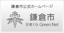鎌倉市公式ホームページ Green Net