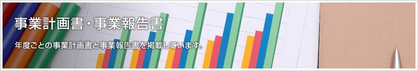 事業計画書・実績報告 年度ごとの事業計画書と実績報告を掲載しています。